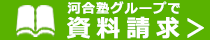 公立鳥取環境大学資料請求