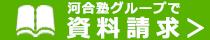 桐蔭横浜大学資料請求